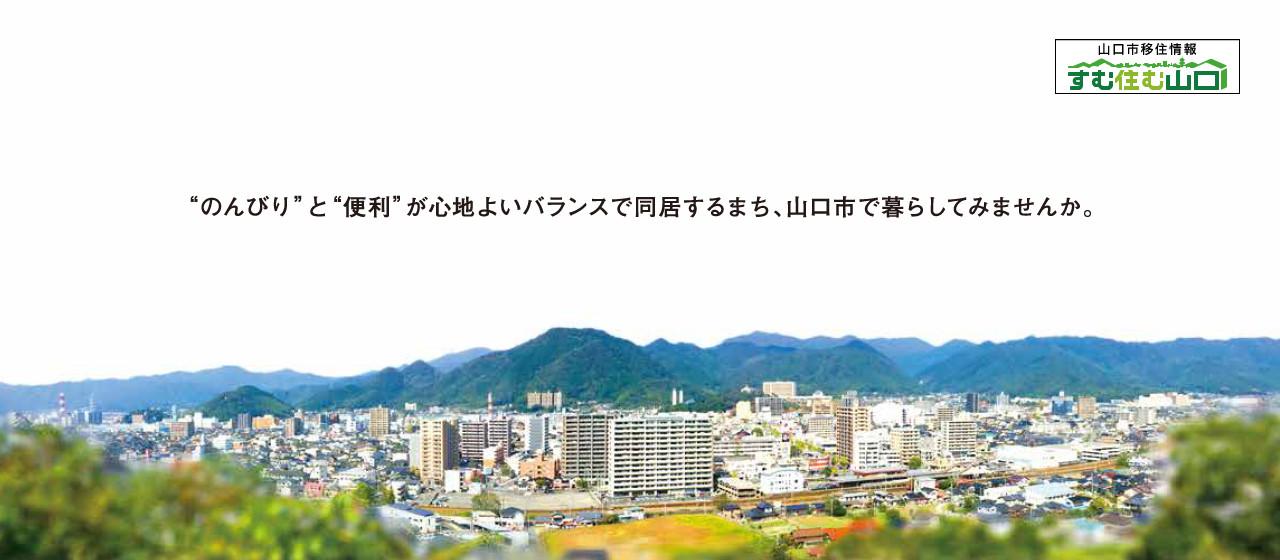 すむ住む山口 山口市移住情報Yamaguchi City LifeGuide