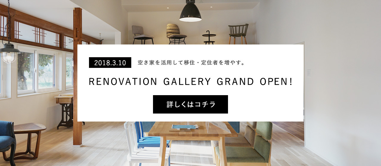 2018.3.10 RENOVATION GALLERY GRAND OPEN!